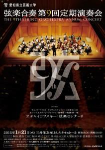 2014弦楽合奏表